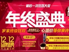 淘宝双12年终盛典促销海报