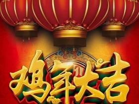 鸡年大吉感恩大促销海报设计psd素材