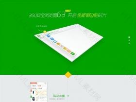 360浏览器介绍专题功能页面