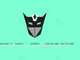 纯css3绘制变形金刚logo图标样式代码