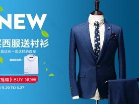 男士西服买西服送衬衫蓝色好看