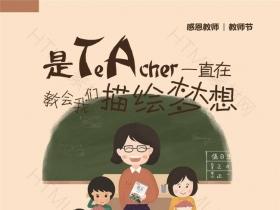 教师节9月10日,感恩教师节海报卡通