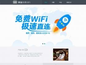 html5联连官网扁平化简约单页展示模板下载