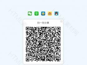 jsModern分享页面分享平台分享代码下载