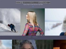 hslider.js-简洁的响应式全屏宽度jQuery幻灯片插件