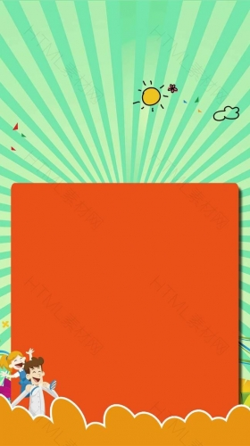 橙色传单促销父爱如山H5背景素材