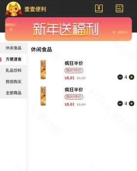 外卖购物车手机页面模板单页下载