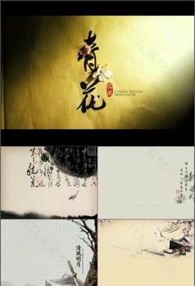 古典水墨中国风