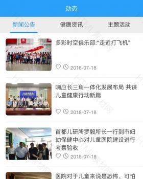 蓝色手机模板新闻列表