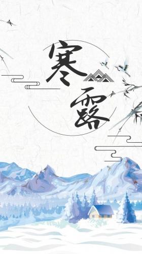 二十四节气之寒露海报设计PSD