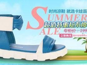 淘宝凉鞋促销海报