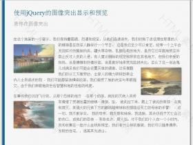 使用jQuery的图像突出显示和预览 悬停在图像突出