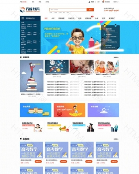 在线教育网站商城整站html页面模板