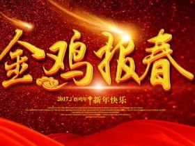 2017新年春节金鸡报春海报设计psd素材