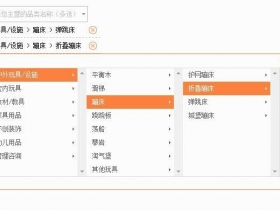 jQuery仿淘宝商品发布三级联动菜单代码