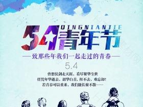 五一青年节背影手绘素材下载源文件