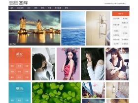 图库网站模板