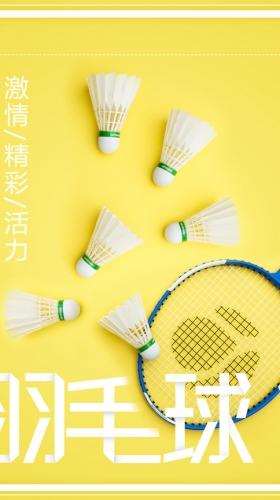 羽毛球运动比赛活动海报