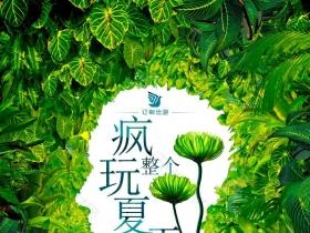旅游定制出游夏季游玩绿色海报