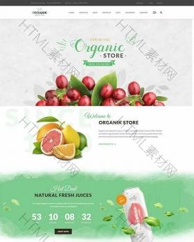 小清新水果蔬菜美食专题网站模板下载