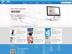 浅蓝色微信营销科技企业网站模板