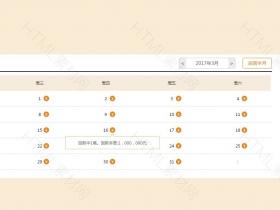 jQuery日历效果鼠标滑过显示备注信息
