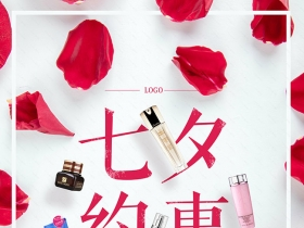 玫瑰花化妆品创意促销海报psd