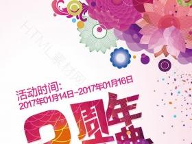 多彩二周年庆典海报psd