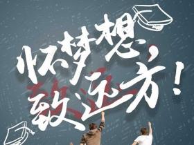 为梦想高考加油激励海报psd