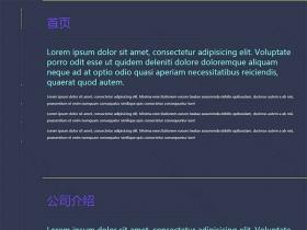 html5企业介绍竖直滚动时间轴代码