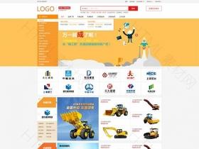 机械类商城大型其中机械在线销售首页psd