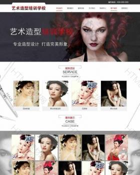 红色的发型彩妆造型培训学校网站模板