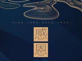 中国风感恩抽象psd素材