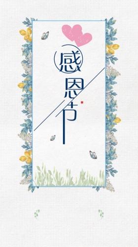 简约清新波点粉色爱心感恩节海报背景