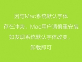 iOS7系统中文字体-提取自iOS7系统