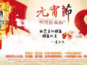 元宵节banner,psd模板