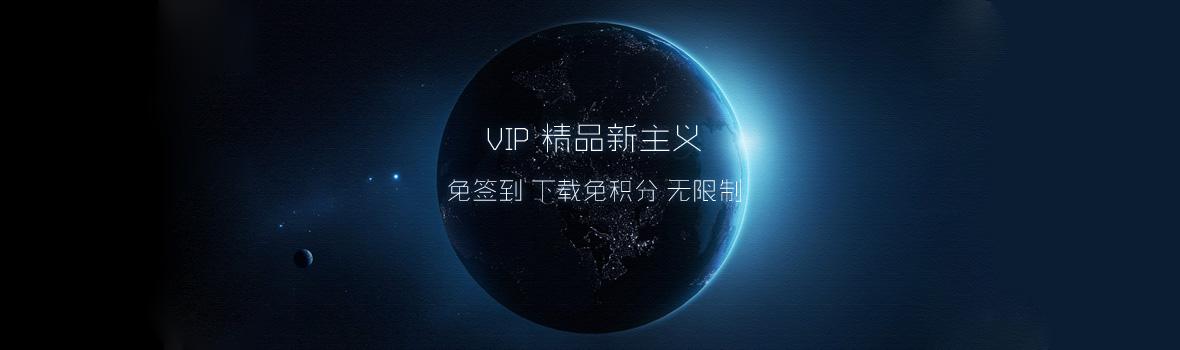 VIP精品新主义,免签到,下载免积分,无限制。